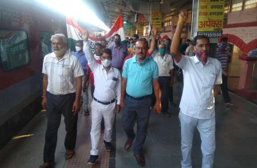 निजीकरण के विरोध में रेलकर्मियों ने किया प्रदर्शन