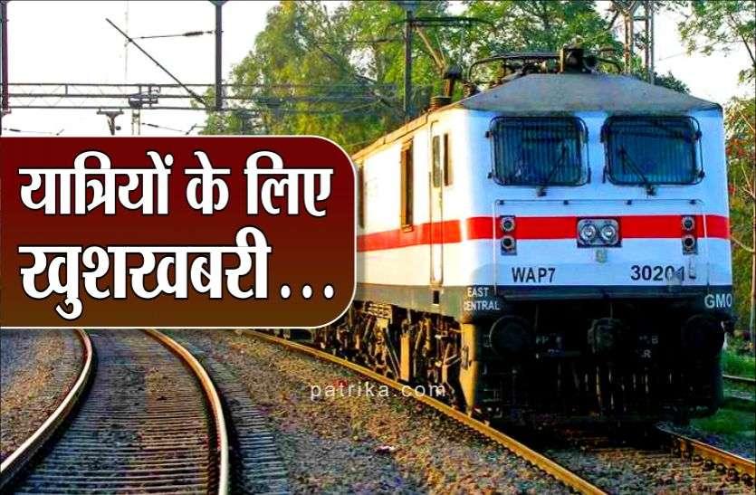 Indian Railway : रेलवे ने बढ़ाया आगराफोर्ट-अजमेर Train में कोच