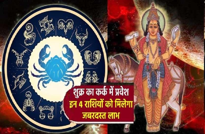 Shukra rashi parivartan 2021: शुक्र का चंद्र की राशि में प्रवेश 22 जून को, जानें किसे देगा लाभ और किसे होगा नुक्सान