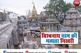 Kashi Vishwanath : इस सावन बाबा का होगा अद्भुत श्रृंगार, दीपावली पर दीपों की कतार