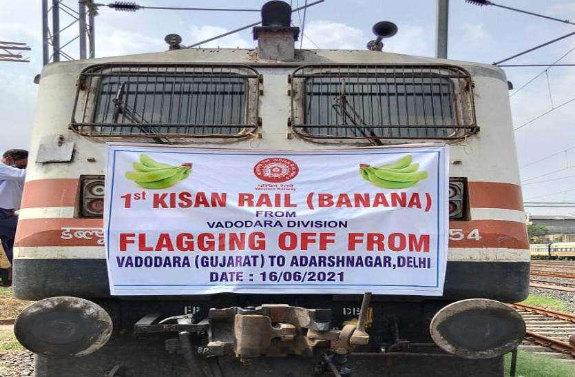 Railway news: वडोदरा से केले लेकर रवाना हुई किसान रेल