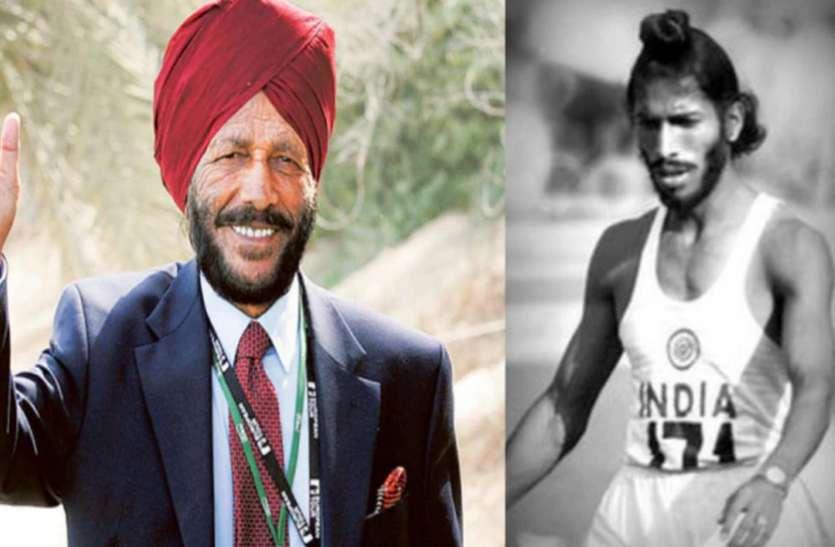 मिल्खा सिंह ने पाकिस्तानी फील्ड मार्शल के उड़ा दिए थे होश, जानिए बंटवारे से लेकर बुलंदियों तक की कहानी