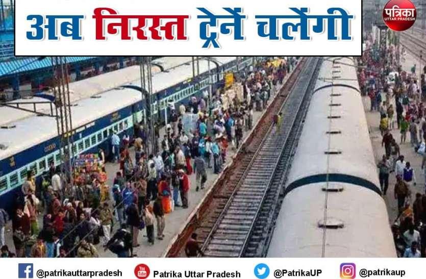 पूर्वोत्तर रेलवे शुरू करेगा 25 जून से 15 पैसेंजर ट्रेनें, लिस्ट जारी