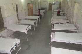 कोरोना की दूसरी लहर से मिली राहत, अस्पताल में कोविड वार्ड हुए खाली