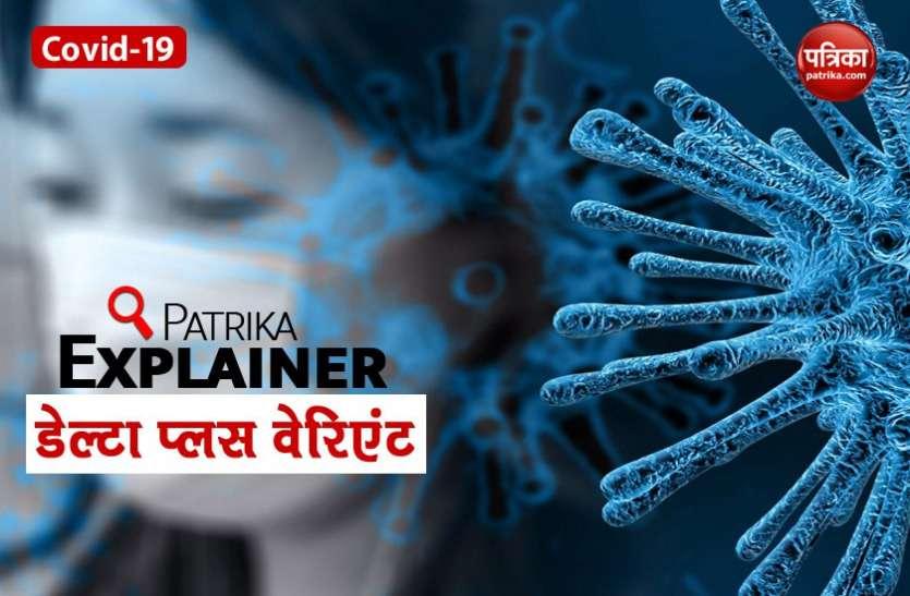 Patrika Explainer: कोरोना के खतरनाक डेल्टा प्लस वेरिएंट की पूरी कहानी