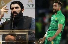मिस्बाह ने बताया आमिर को टीम से बाहर करने का कारण बोले-'खुले हैं वापसी के दरवाजे'