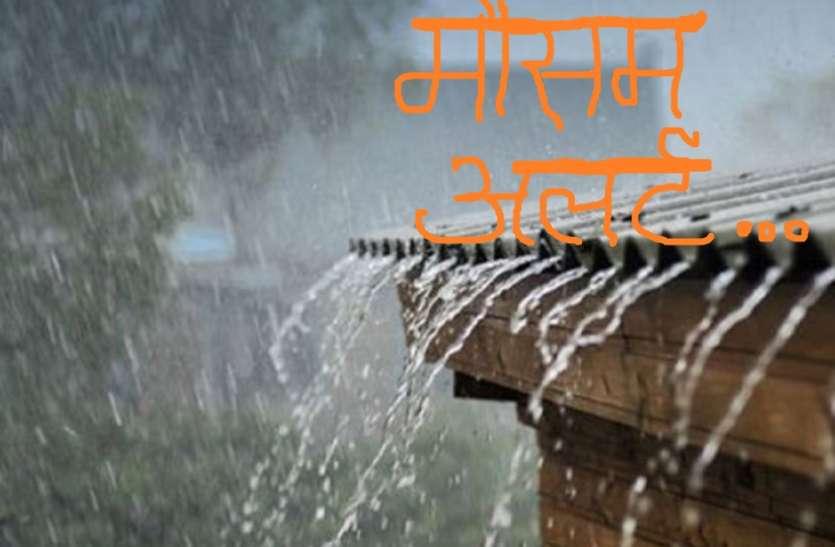 अगले 24 घंटे में पूर्वी यूपी के कई जिलों में भारी बारिश, तेज आंधी, आकाशीय बिजली  का अलर्ट