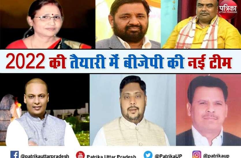 Uttar Pradesh Assembly election 2022 : बीजेपी की नैया पार लगाएंगे ये महारथी, चुनाव से पहले मिली बड़ी जिम्मेदारी