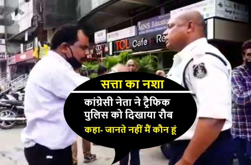सत्ता के नशे में चूर कांग्रेसी नेता ने ट्रैफिक पुलिस को दिखाया रौब, पकड़ा कॉलर, कहा- जानते नहीं मैं कौन हूं
