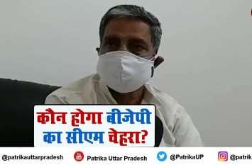 Uttar Pradesh Assembly election 2022 : योगी ही रहेंगे बीजेपी का सीएम चेहरा, सरकार और संगठन की अटकलों पर बोले मंत्री   मुकुट बिहारी वर्मा