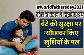 World fathers day 2021 : कोरोना काल में दो माह तक घर नहीं गए, ताकि बेटा सुरक्षित रहे