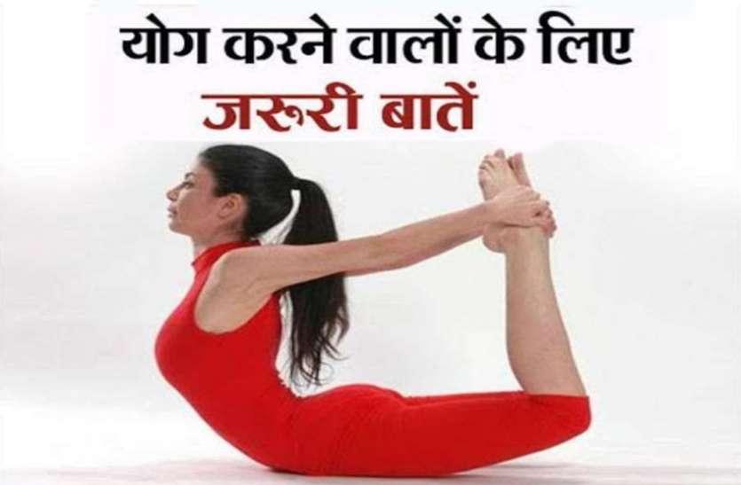 बगैर जाने किया योग तो फायदे कम नुकसान ज्यादा