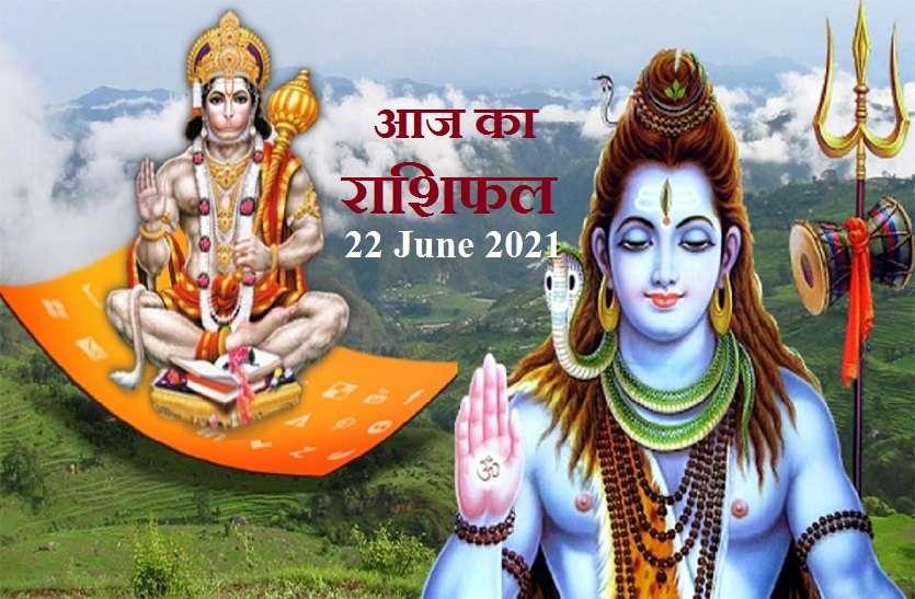 Aaj Ka Rashifal - Horoscope Today 22 June 2021: भौम प्रदोष के दिन 6 राशियों को मिलेगा रुद्रावतार का विशेष आशीर्वाद, जानें कैसे रहेगा आपका मंगलवार?