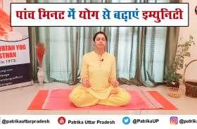 internatinal yoga day 2021: महज पांच मिनट में योग से बढ़ाएं इम्युनिटी पावर और ऑक्सीजन लेवल