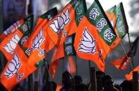 BJP की नई जिला कमेटी में 8 उपाध्यक्ष, 3 महामंत्री
