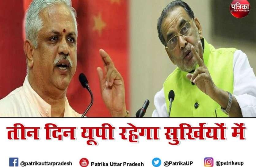 बीएल संतोष व राधामोहन भाजपा को मथ कर निकालेंगे चुनावी रोडमैप
