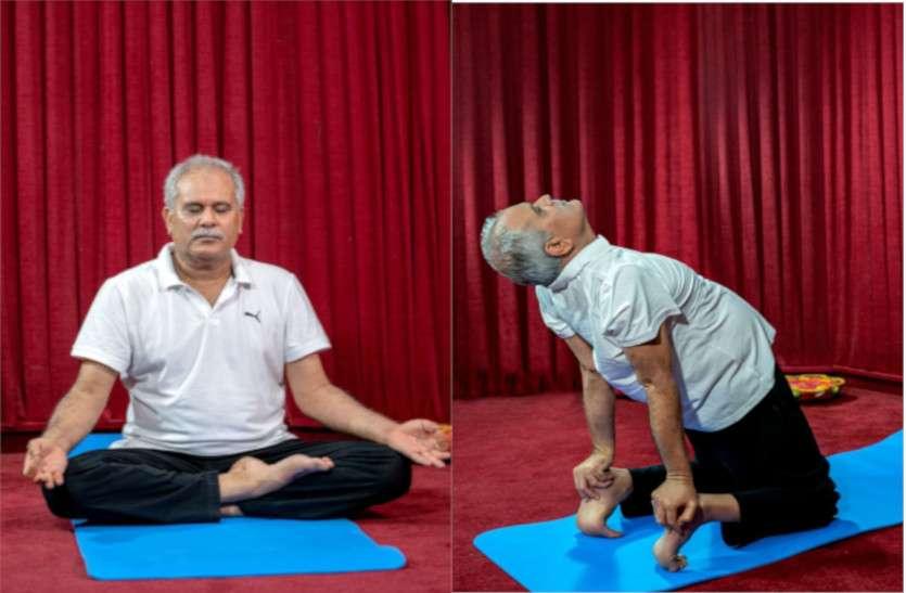 CM भूपेश ने किया योगाभ्यास, कहा - तन और मन दोनों स्वस्थ्य होने से हम किसी भी विपरीत परिस्थति का कर सकते हैं सामना
