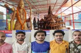 Ram Mandir : राम मंदिर ट्रस्ट की फर्जी आईडी बनाकर लाखों की ठगी करने वाले 5 अभियुक्त गिरफ्तार