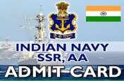 Indian Navy Admit Card 2021: एसएसआर और एए पदों पर भर्ती परीक्षा के एडमिट कार्ड जारी, ये रहा डायरेक्ट लिंक