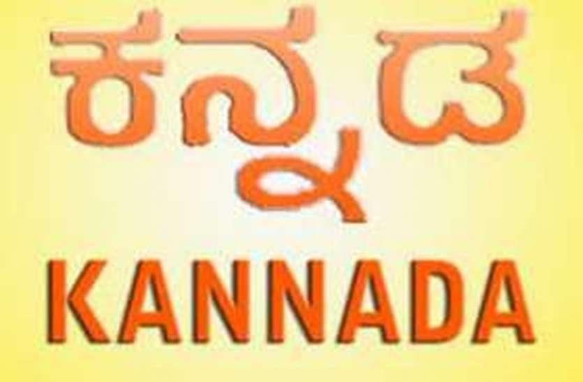 प्रशिक्षण के लिए चयनित भाषाओं में शामिल हुई कन्नड़