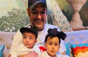 कपिल शर्मा ने पहली बार दोनों बच्चों के साथ शेयर की बेहद खूबसूरत तस्वीर