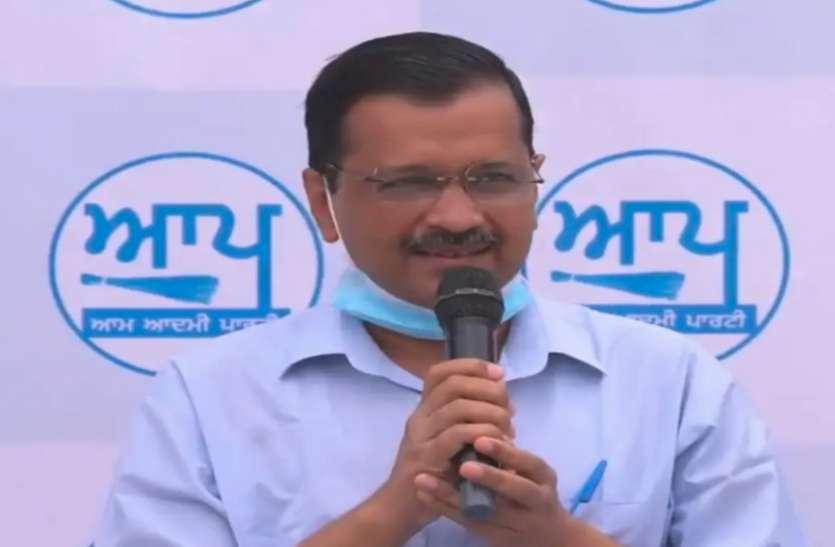 पंजाब : अरविंद केजरीवाल ने बताया कौन होगा पंजाब में मुख्यमंत्री का चेहरा, सिद्धू को लेकर कही ये बात