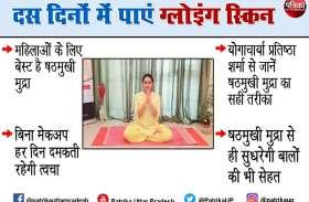 International Yoga Day 2021 : दमकती त्वचा पाने के लिए करें षड मुखी मुद्रा, 10 दिन में चेहरे पर आएगा कमाल का ग्लो