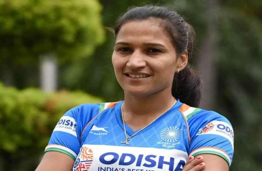 ओलंपिक में भारतीय महिला हॉकी टीम की कप्तानी करेंगी रानी रामपाल