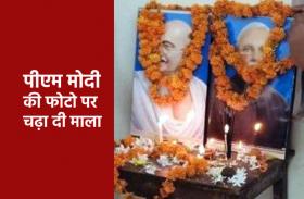 महात्मा गांधी के बगल में मोदी की तस्वीर लगाई, उस पर चढ़ाई माला, मोमबत्ती भी जलाई