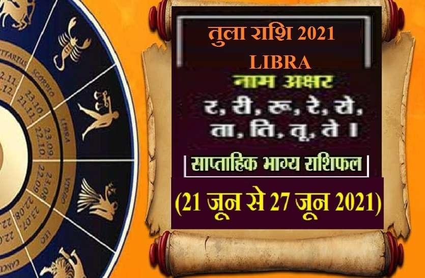 Saptahik horoscope (21 जून से 27 जून 2021): तुला राशि वालों के लिए कैसा रहेगा यह सप्ताह?