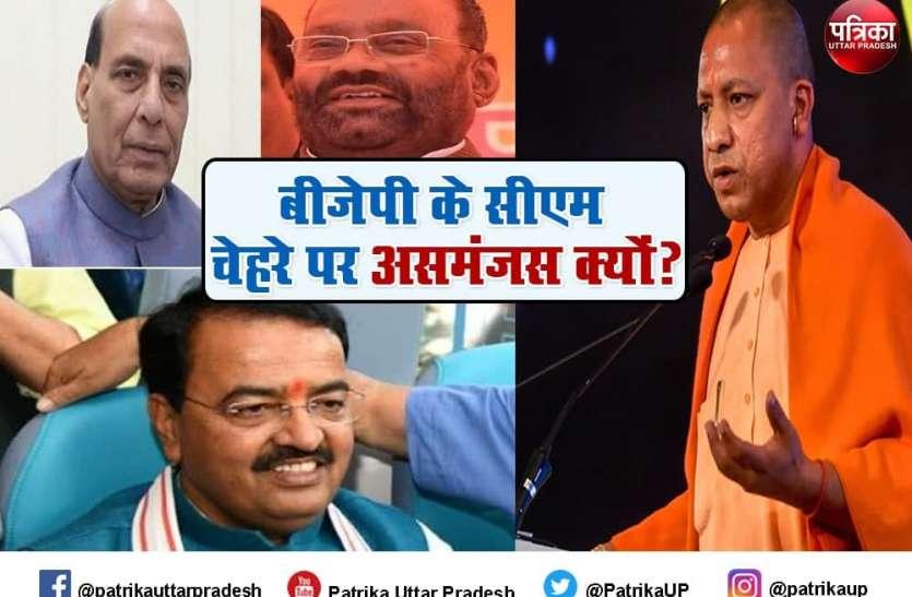 Uttar Pradesh Assembly Election 2022: कौन होगा बीजेपी का सीएम चेहरा? अलग-अलग बयानों से भ्रम की स्थिति
