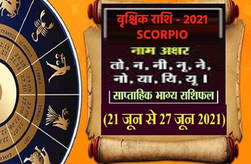 Saptahik Rashifal (21 जून से 27 जून 2021): वृश्चिक राशि वालों के लिए कैसा रहेगा यह सप्ताह?
