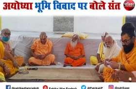 Ayodhya Land Dispute: ट्रस्ट पर आरोपों से संत व्यथित, कहा- भगवान राम अबोध बालक, धोखाधड़ी की हो जांच
