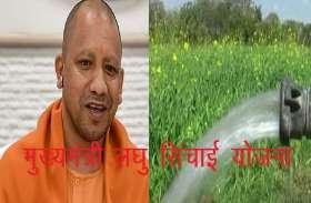 अब आठ हजार किसानों की सिंचाई समस्या दूर करेगी सरकार, ऐसे उठाए योजना का लाभ