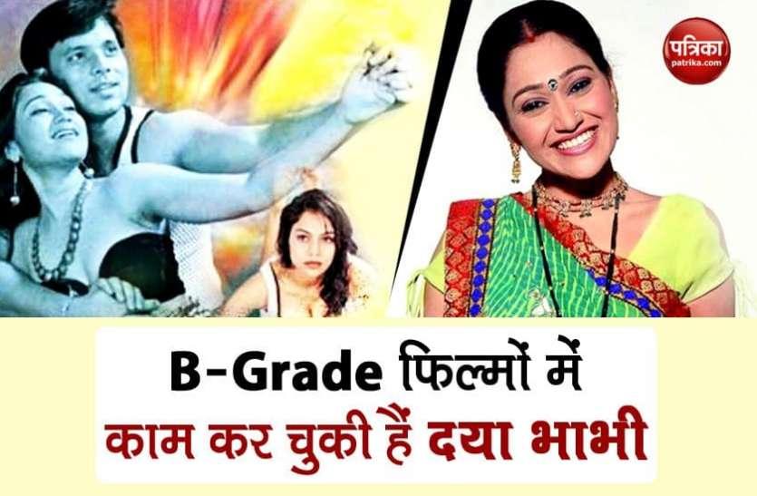 Taarak Mehta की दया बेन कर चुकी हैं B-Grade फिल्मों में काम, कर दी थी सारी हदें पार