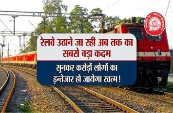 रेलवे का यात्रियों के लिए बड़ा निर्णय, कोरोना में बंद ट्रेन फिर चलेगी