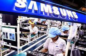 Samsung ने चीन से हटाकर Noida में लगाया कारखाना, डिस्पले बनाने वाला तीसरा बड़ा देश बनेगा भारत