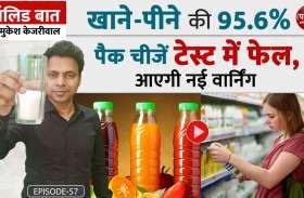 खाने-पीने की 95.6% पैक चीजें टेस्ट में फेल, आएगी नई वार्निंग: Solid Baat with Mukesh Kejriwal: Ep 57