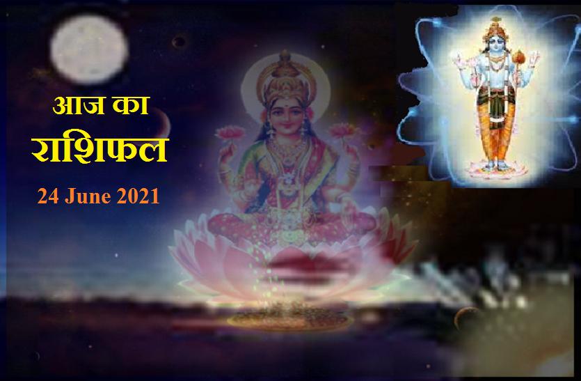 Aaj Ka Rashifal - Horoscope Today 24 June 2021: ज्येष्ठ पूर्णिमा पर आज इन 7 राशिवालों के लिए रहेगा खास, जानें कैसे रहेगा आपका गुरुवार?