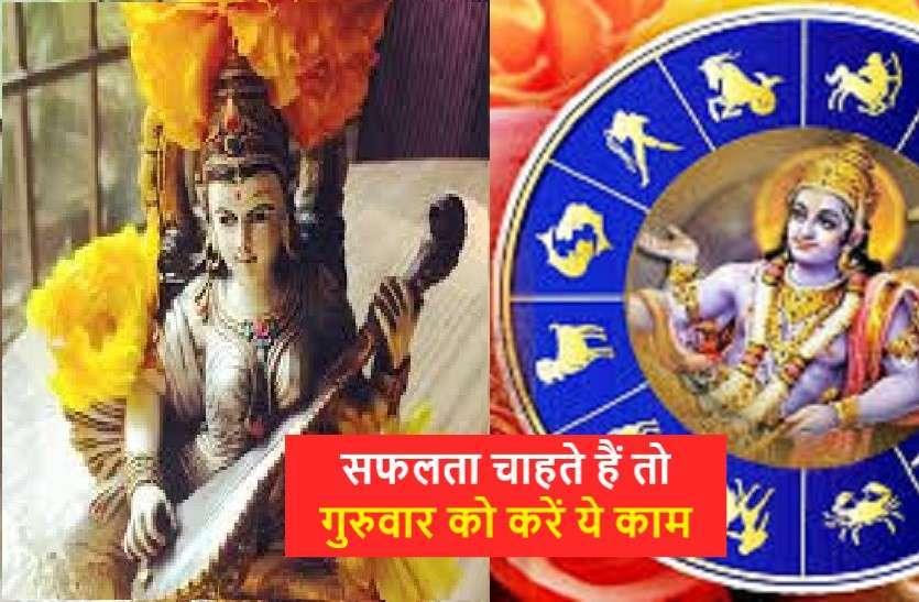 blessings of lord vishnu on thursday