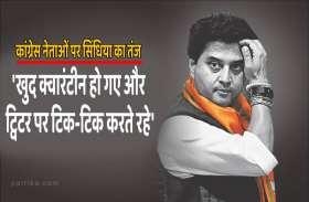 नाम लिए बिना कांग्रेस नेताओं पर सिंधिया का तंज..बोले- 'वो ट्विटर पर टिक-टिक करते रहे'