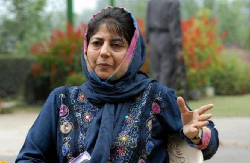 महबूबा ने केन्द्र सरकार पर लगाया नजरबंद करने का आरोप, कहा- सरकार को हमारी नहीं अफगानियों की चिंता है
