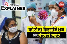 Patrika Explainer: भारत में तेजी से बढ़ता कोरोना टीकाकरण और तीसरी लहर की तैयारी की हकीकत