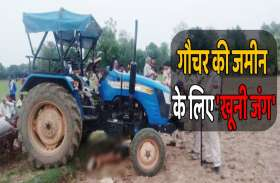 सरकारी गौचर की जमीन पर कब्जे के लिए युवा किसान की गोली मारकर हत्या