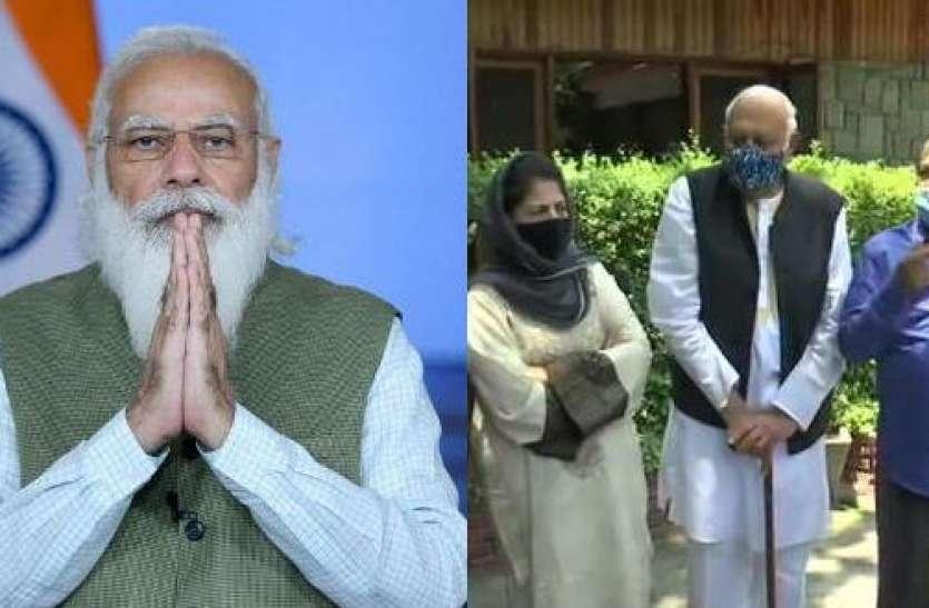 पीएम मोदी और जम्मू-कश्मीर के नेताओं के बीच बैठक आज, इन मुद्दों पर हो सकती है चर्चा
