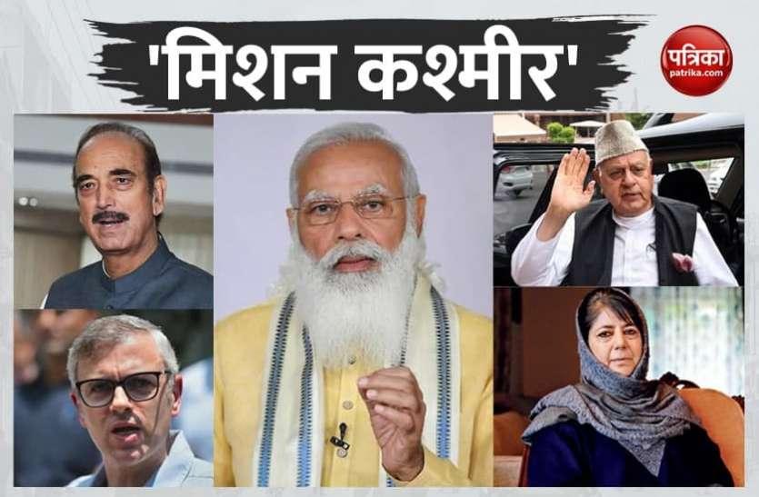 पीएम मोदी के साथ कश्मीरी नेताओं की सबसे बड़ी बैठक कुछ देर में होगी शुरू, 8 दल के 14 नेता मीटिंग के लिए रवाना