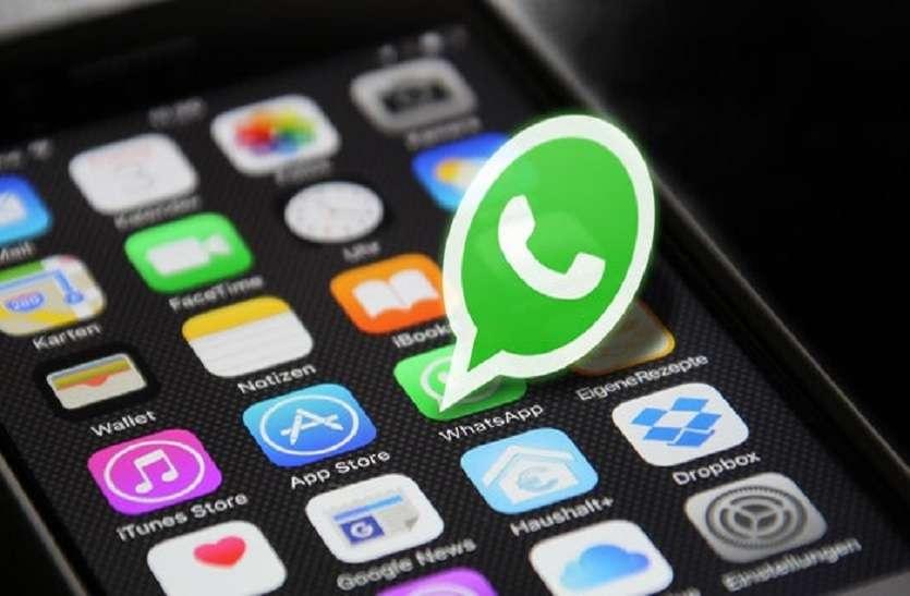 WhatsApp : ये चार फीचर्स हो सकते हैं आपके लिए उपयोगी