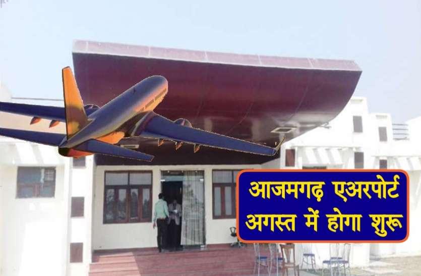आजमगढ़ एअरपोर्ट बनकर तैयार, अगस्त में शुरू होगी उड़़ान, प्रधानमंत्री नरेन्द्र मोदी करेंगे उद्घाघाटन