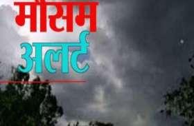 UP Weather Updates : प्रदेश के इन 20 जिलों में होगी झमाझम बारिश, दो दिनों के लिए अलर्ट जारी