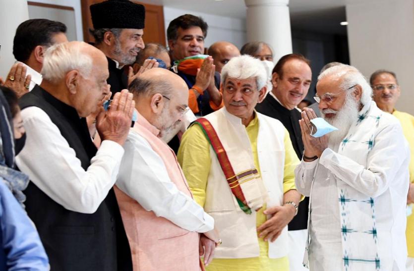 जम्मू-कश्मीर पर सर्वदलीय बैठक में पौने चार घंटे चला मंथन , पीएम मोदी ने हर संभव मदद का दिया आश्वासन